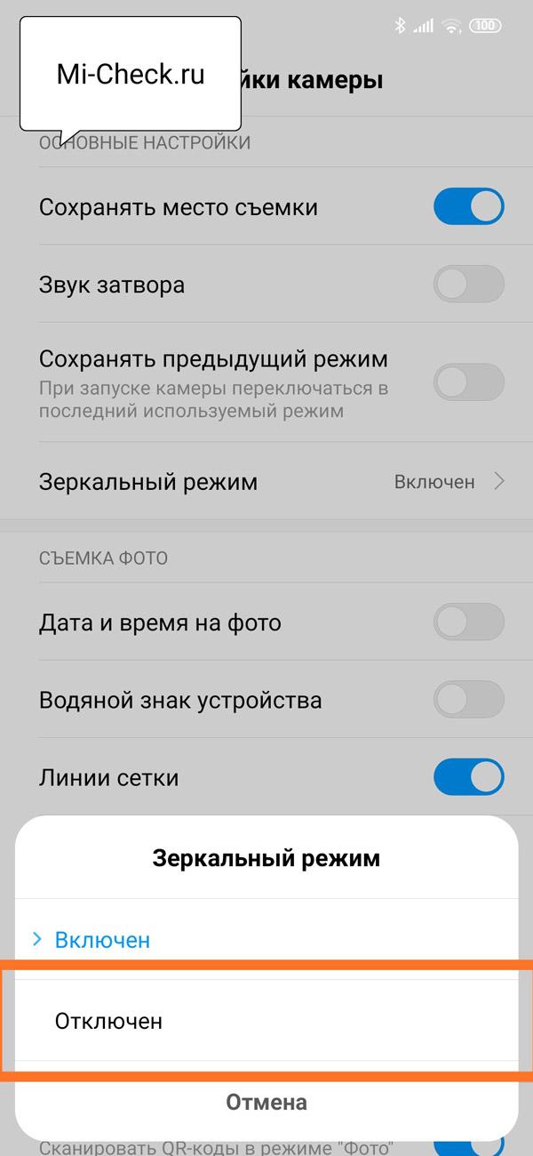 Почему Xiaomi (Redmi) переворачивает селфи и как это исправить