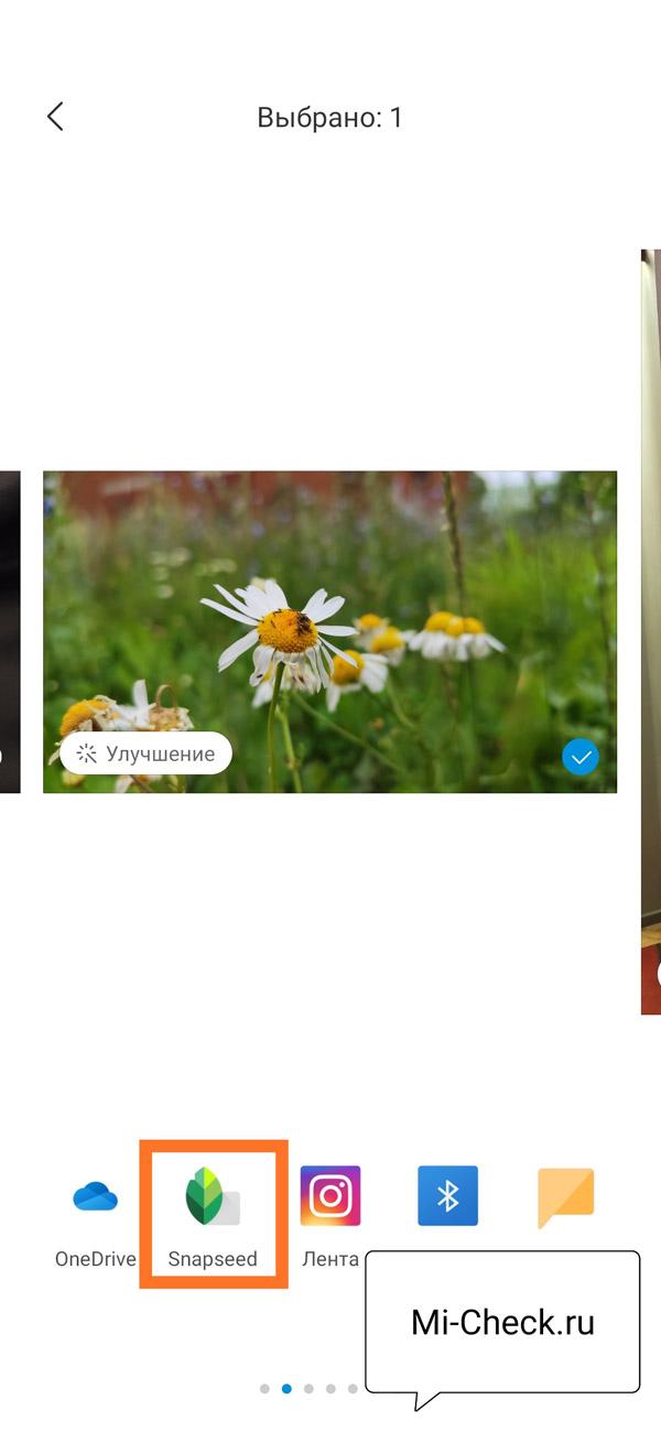 Отправка фото в приложение Snapseed