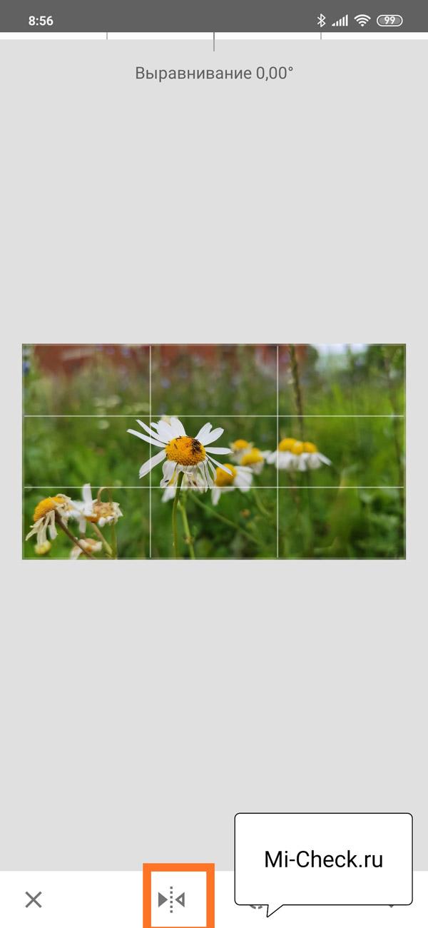Инструмент Поворот для редактирования фото