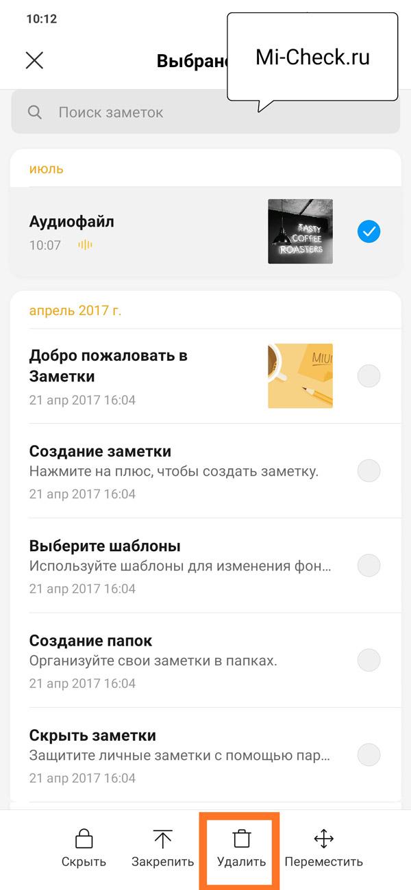 Удаление заметки из приложения
