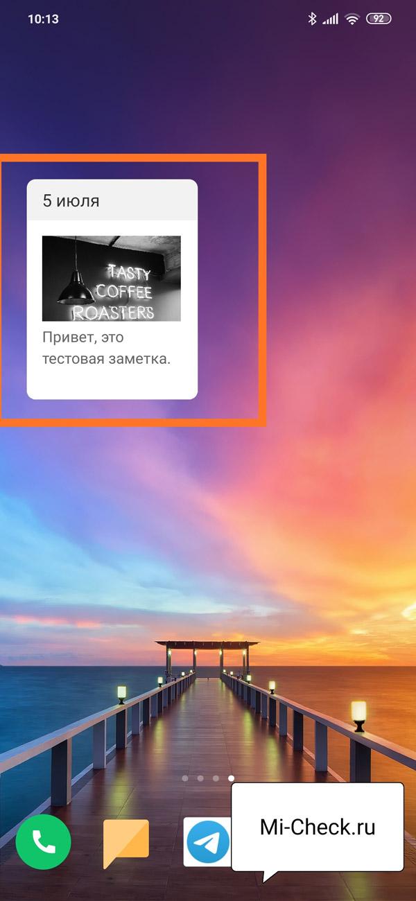 Заметка размещена на рабочем столе Xiaomi