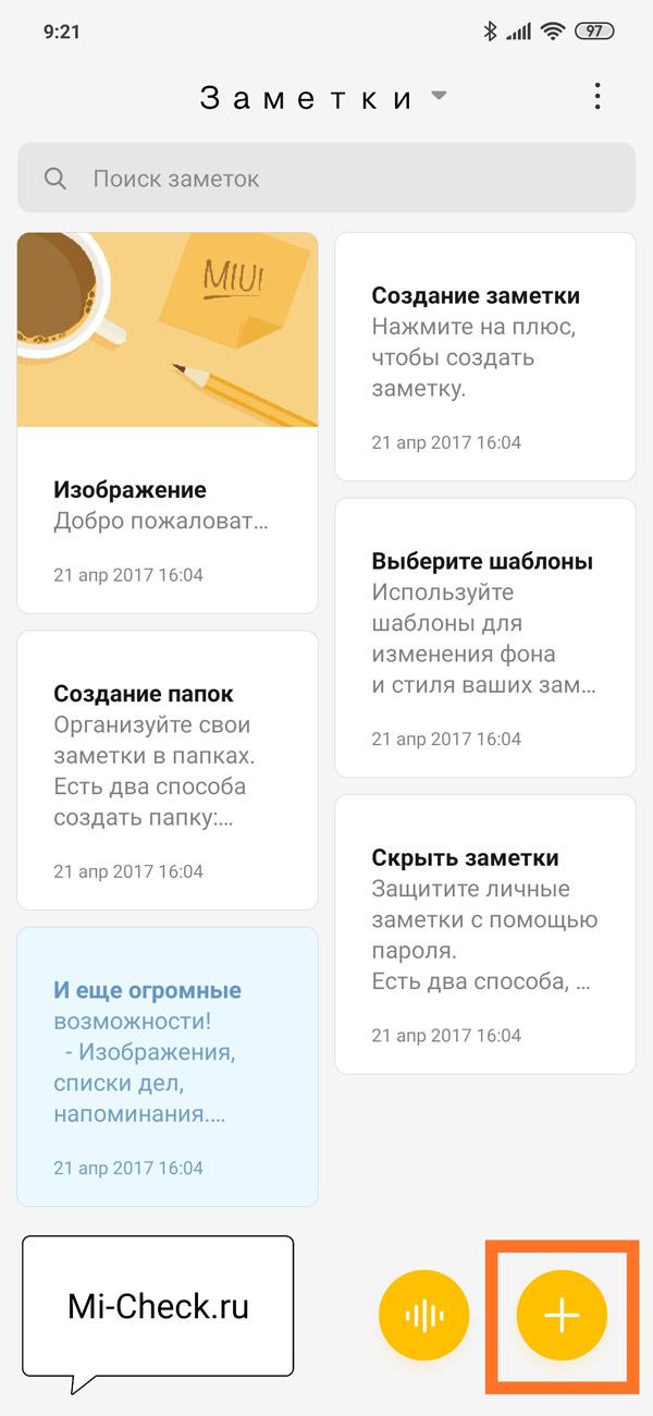 Создание новой заметки на Xiaomi
