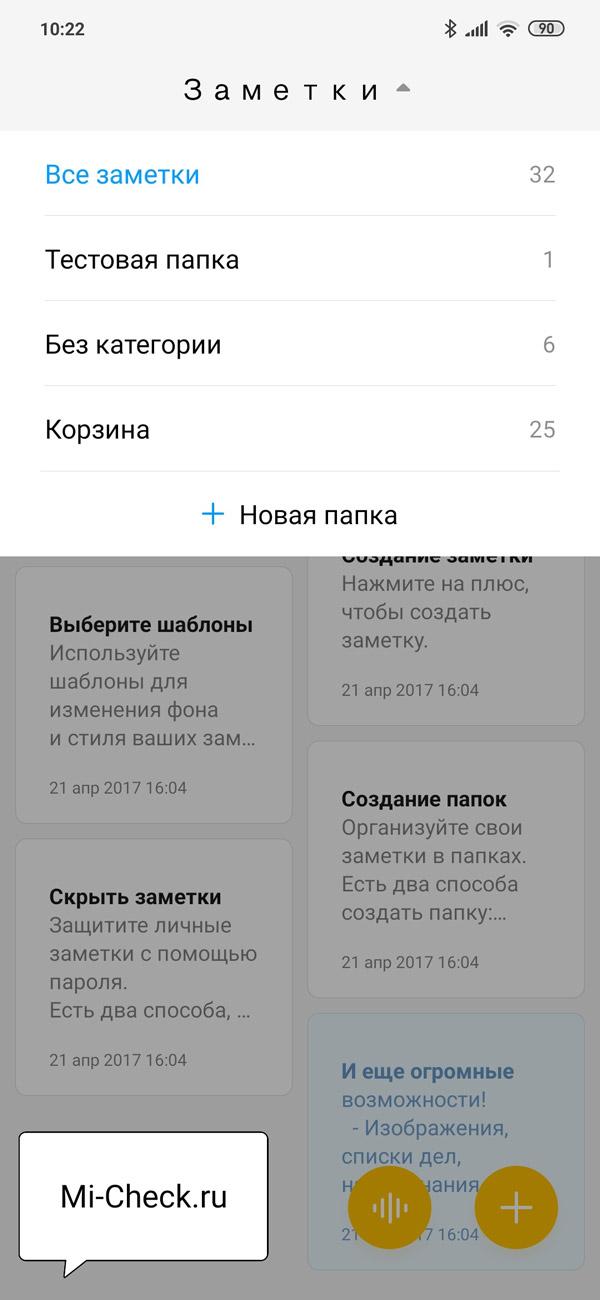 Просмотр папок с заметками на главном экране приложения