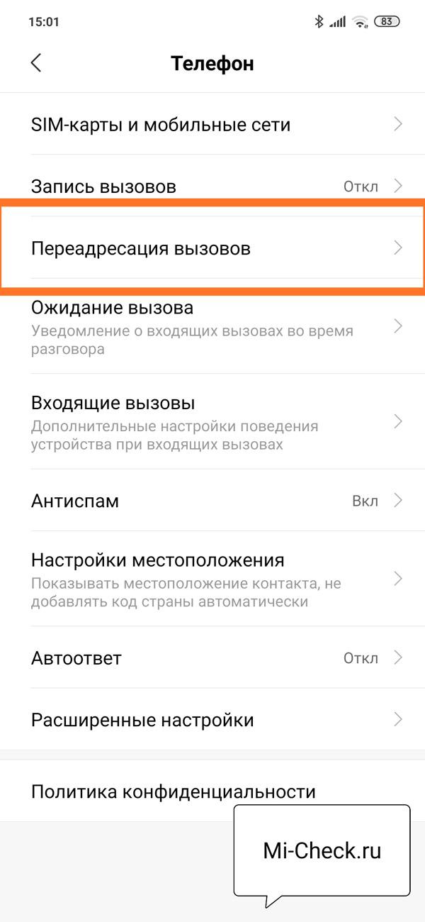 Функция переадресации звонков на Xiaomi