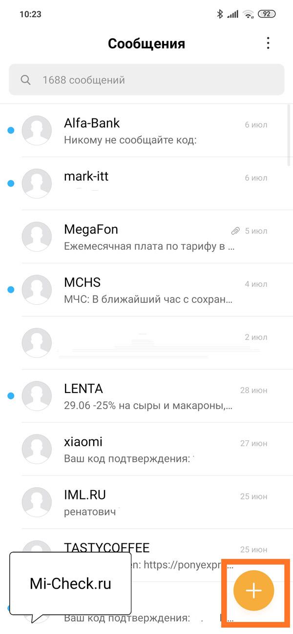 Начало создания СМС на Xiaomi