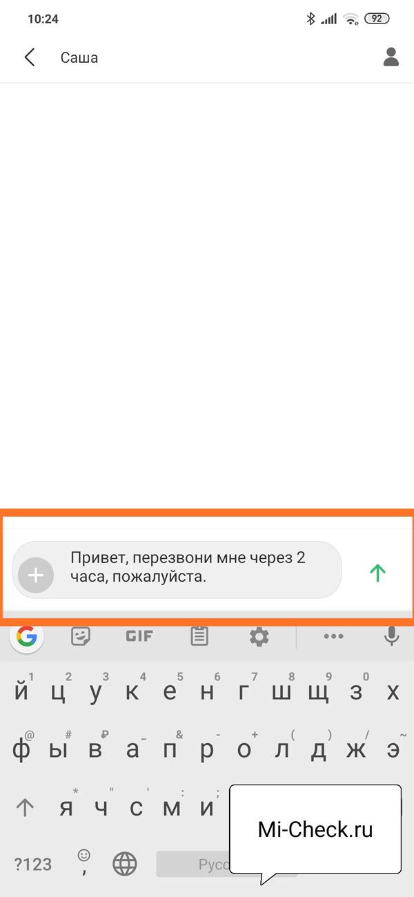 Отправка СМС-сообщения на Xiaomi