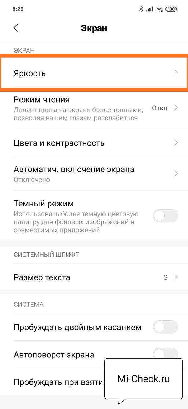 Меню настройки яркости экрана телефона Xiaomi