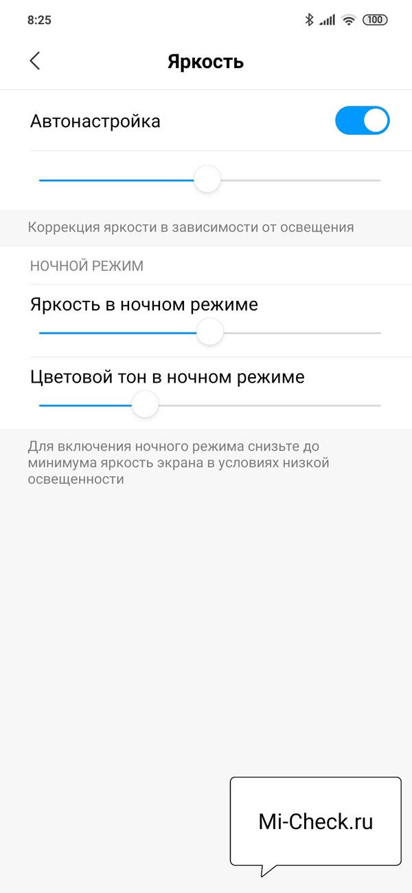 Ползунки регулирования яркости экрана, а также яркости в ночном режиме и цветопередачу в нём на Xiaomi