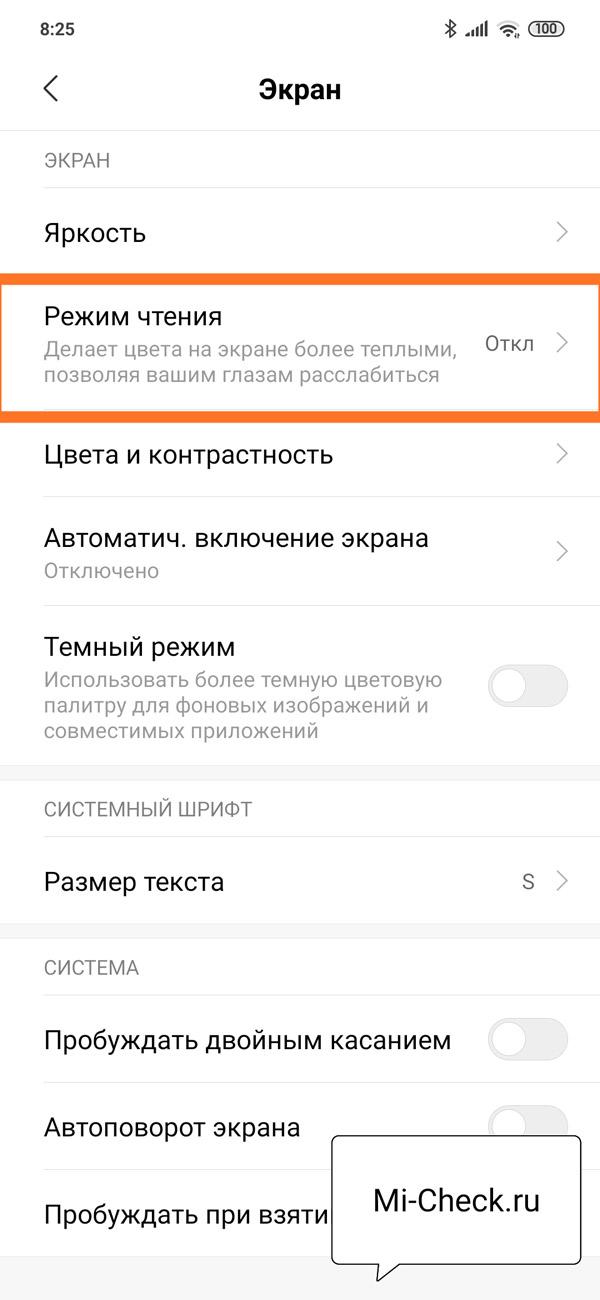 Настройка режима для чтения на Xiaomi