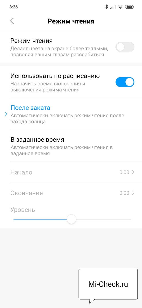 Опции, доступные для выбора во время настройки режима для чтения на Xiaomi