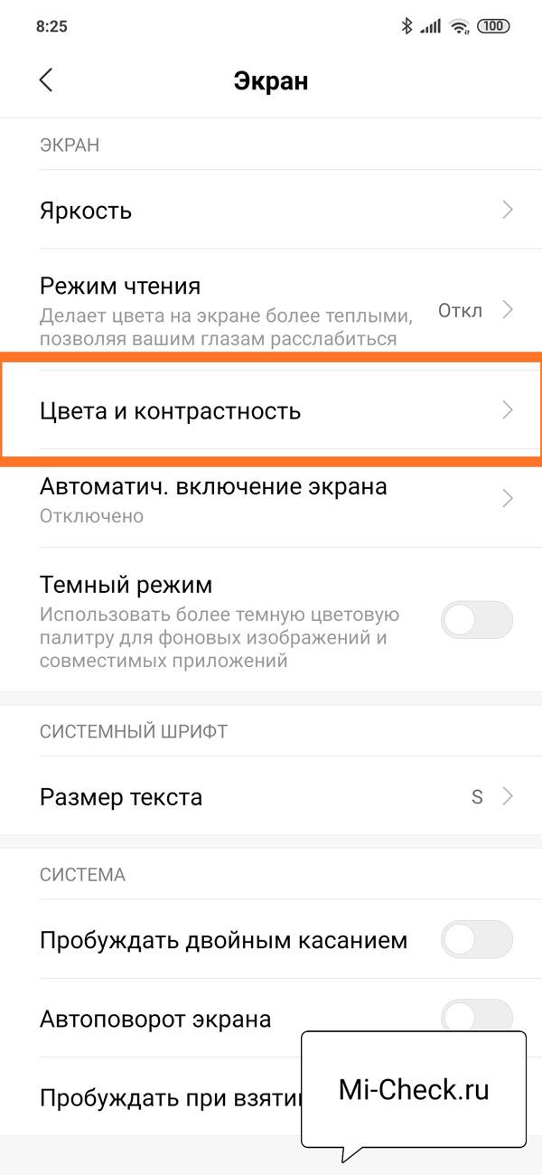 Настройка контраста и цветового профиля на Xiaomi