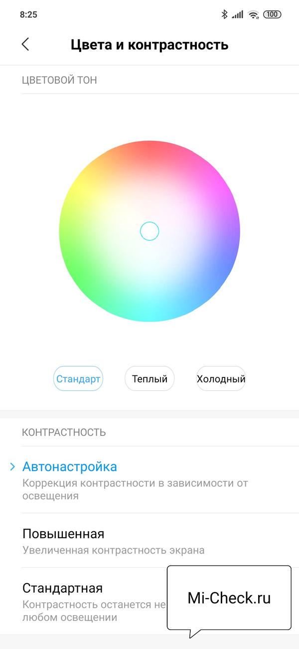Настройка цветопередачи на Xiaomi