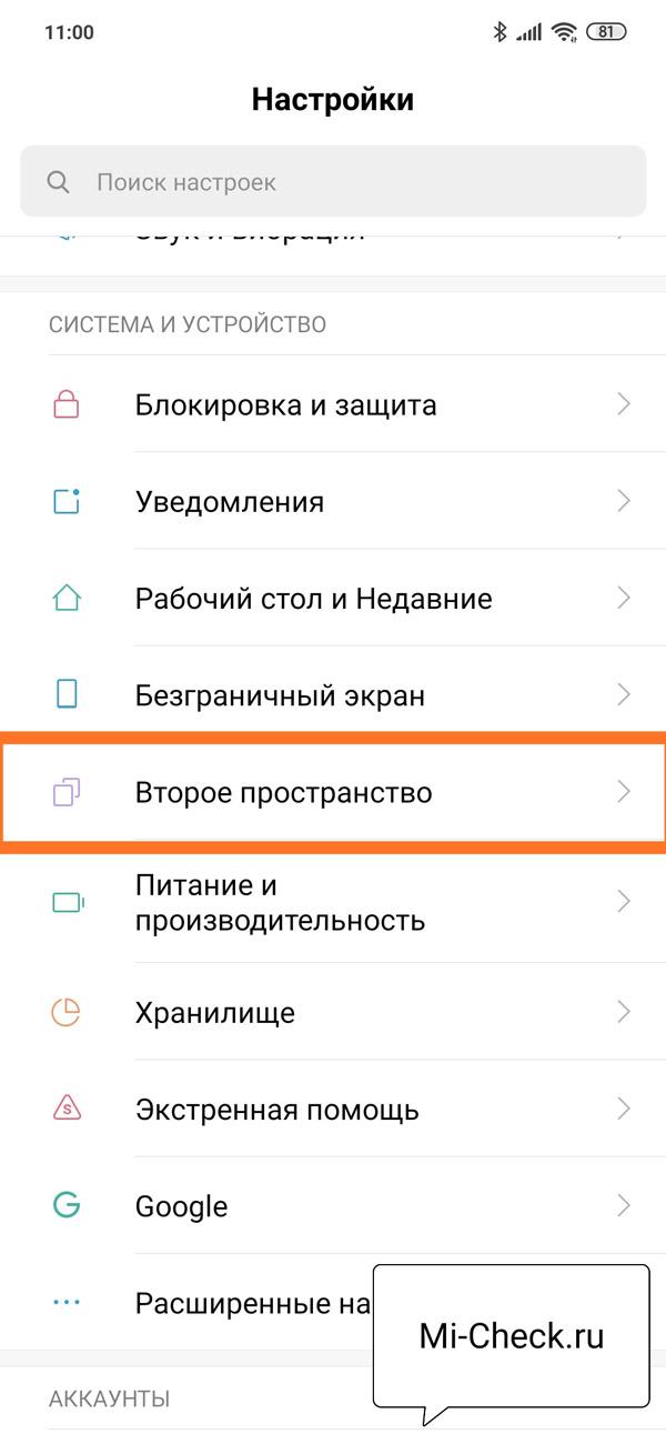 Меню Второе Пространство в настройках Xiaomi