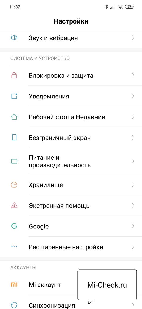 Отключение отображения меню Второе пространство в первом на Xiaomi