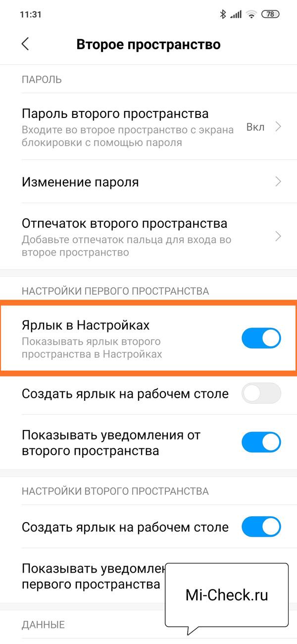 Отключение отображения опции Второе Пространство в настройках Первого на Xiaomi