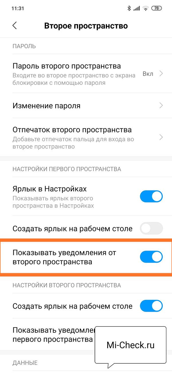 Показывать уведомления со второго пространства на первом на Xiaomi