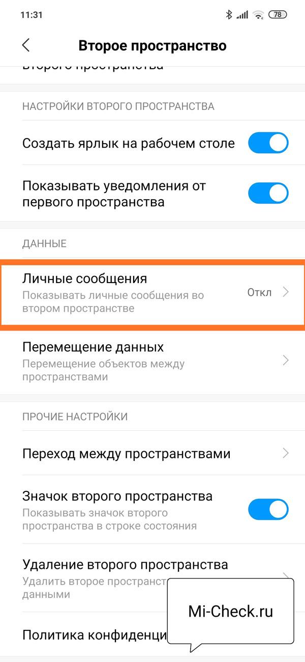 Настройка личных сообщений на втором пространстве в Xiaomi