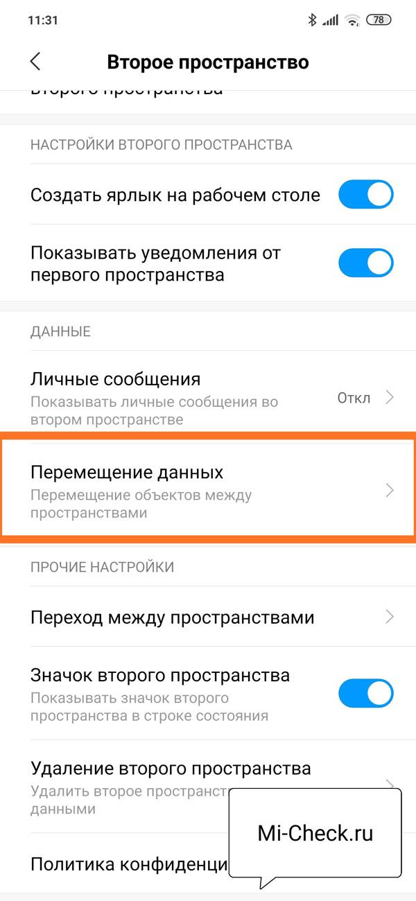 Перемещение данных между первым и вторым пространствами на Xiaomi