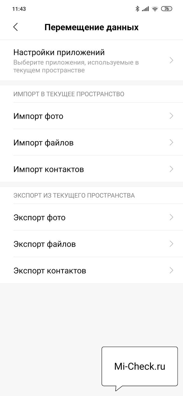 Меню для перемещения между пространствами файлов, фото и контактов на Xiaomi