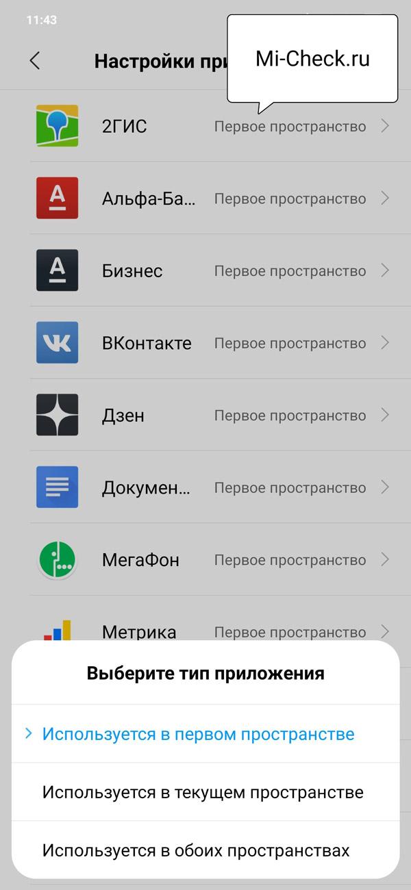 Опции для установленных приложений, которая указывает в каком из пространств ему можно работать на Xiaomi
