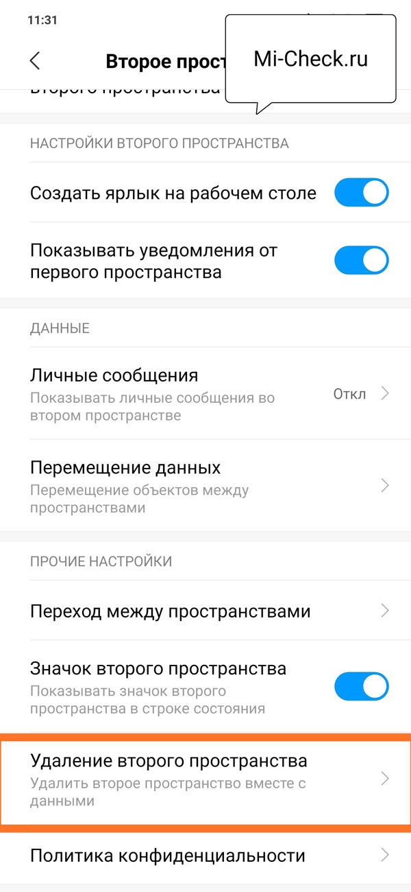 Кнопка для удаления второго пространства и всех данных в нём хранимых на Xiaomi