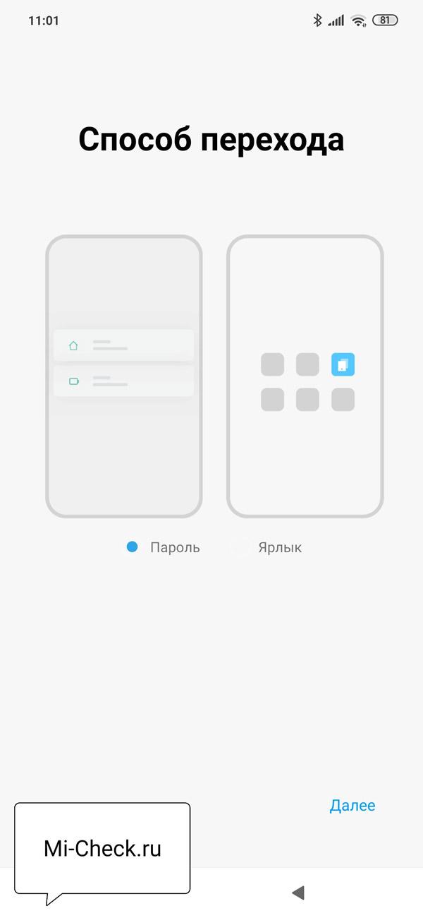 Выбор метода авторизации для входа во второе пространство на Xiaomi
