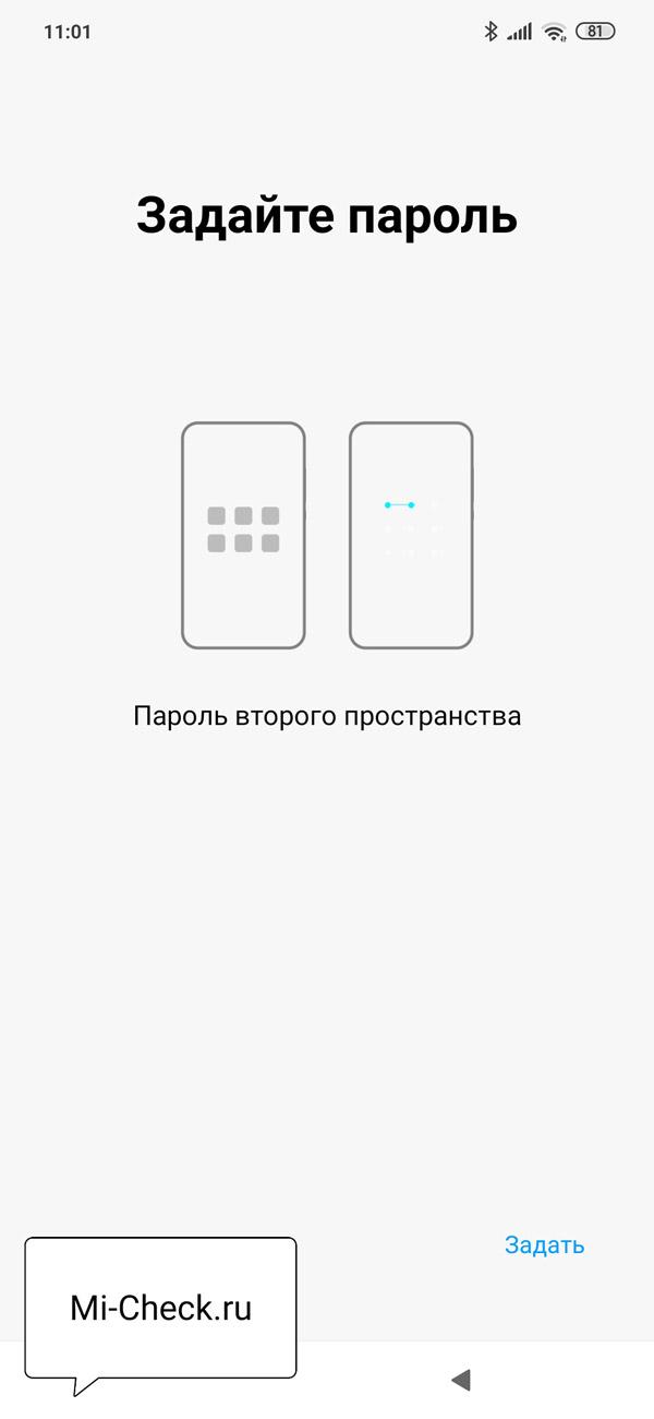 Создание второго пароля для входа во второе пространство с заблокированного экрана Xiaomi