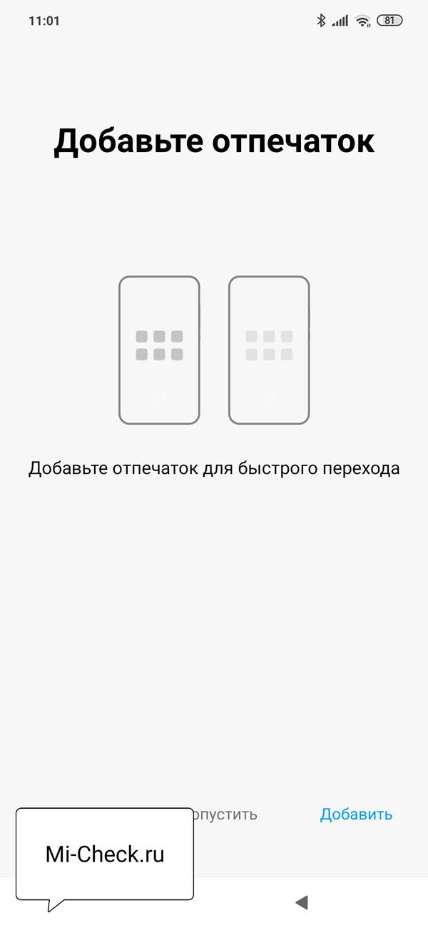 Добавление нового отпечатка пальца для входа во второе пространство на Xiaomi