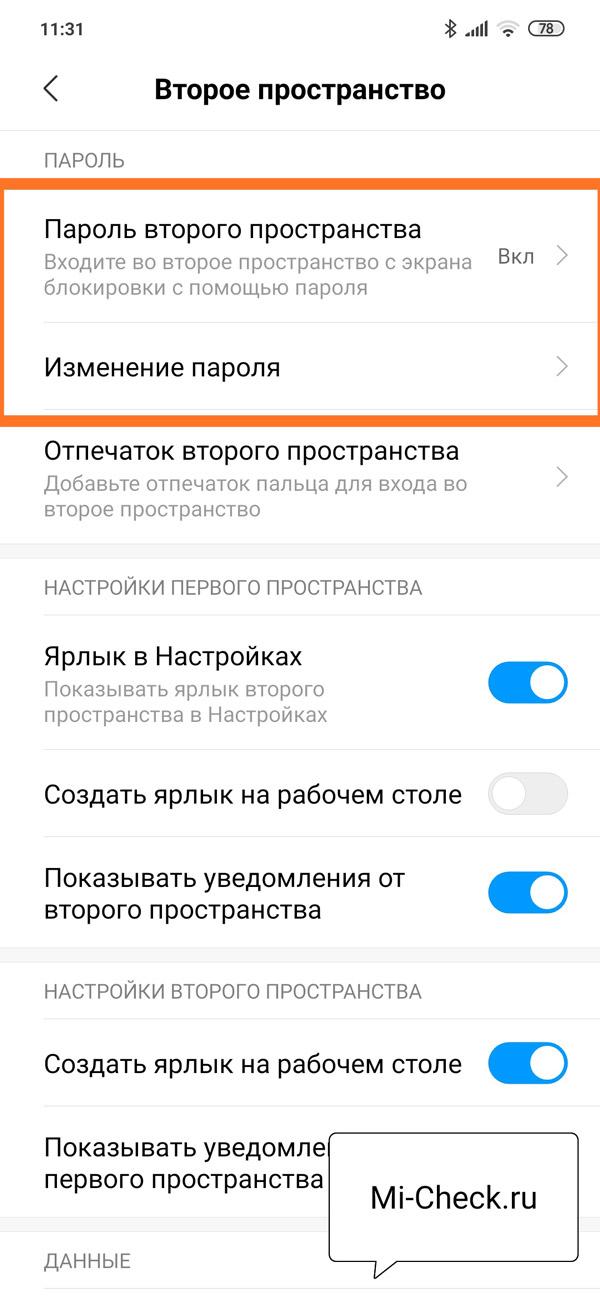 Настройка пароля для входа во второе пространство на Xiaomi