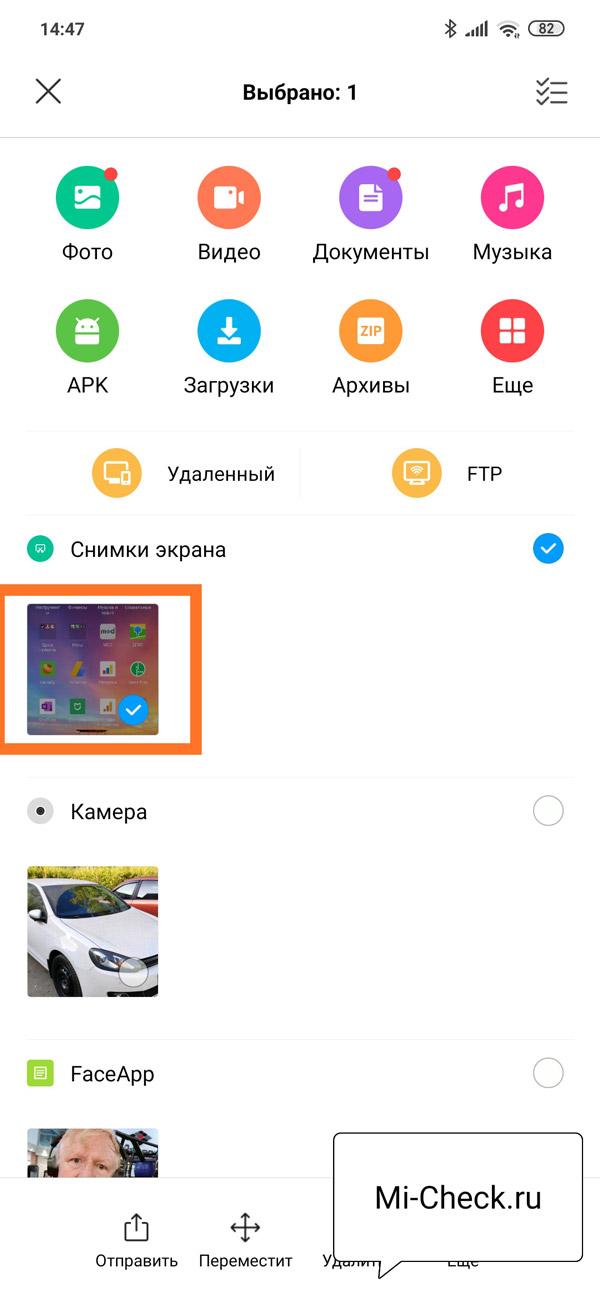 Выбор файла, который хотим скрыть на Xiaomi