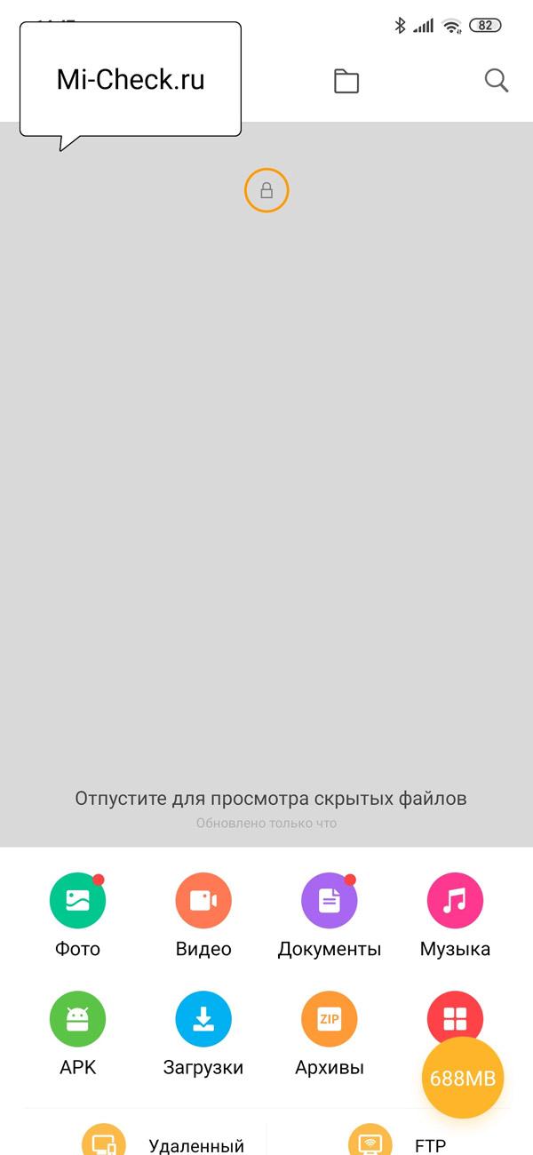 Свайп вниз для того, чтобы получить доступ к скрытым файлам на Xiaomi