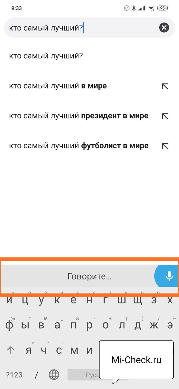 Активный режим распознавания голоса в Gboard на Xiaomi