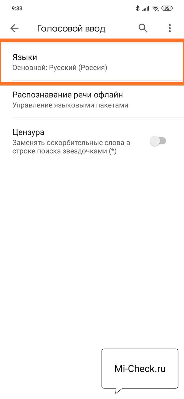 Выбор языка для распознавания речи на Xiaomi