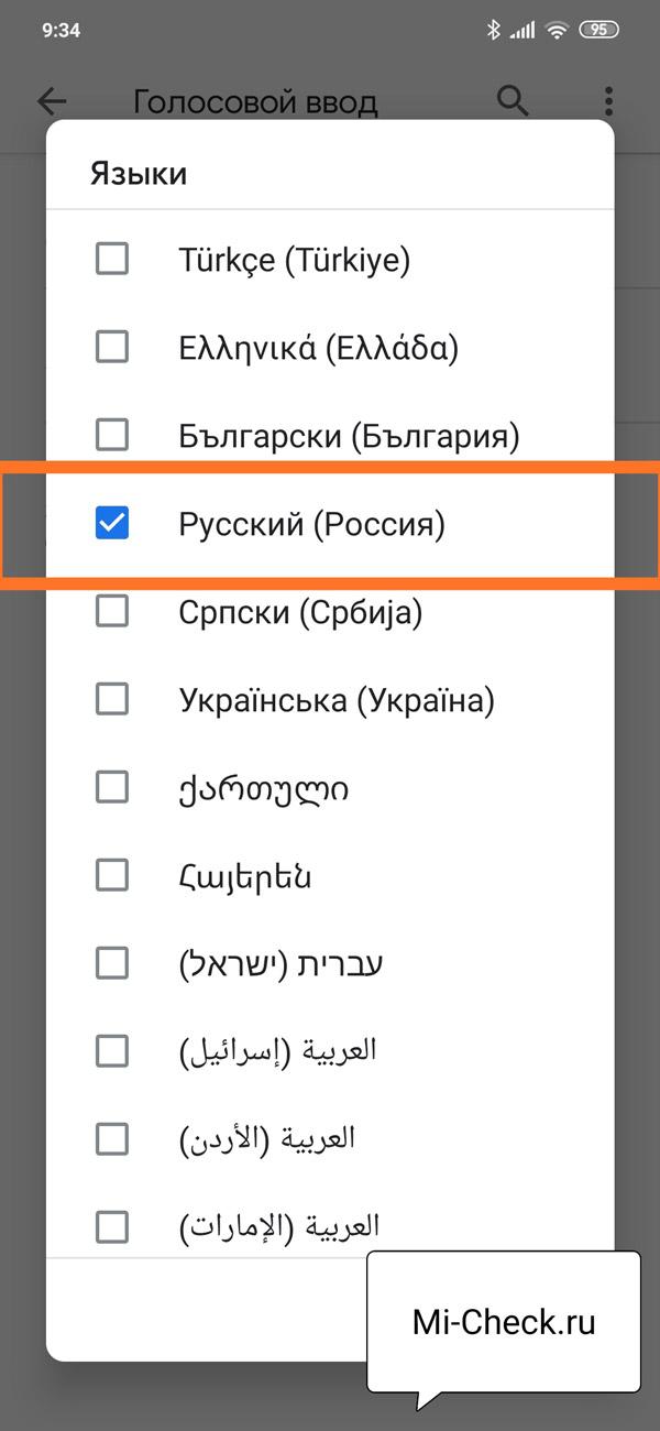 Выбор русского языка основным для распознавания речи в Gboard на Xiaomi