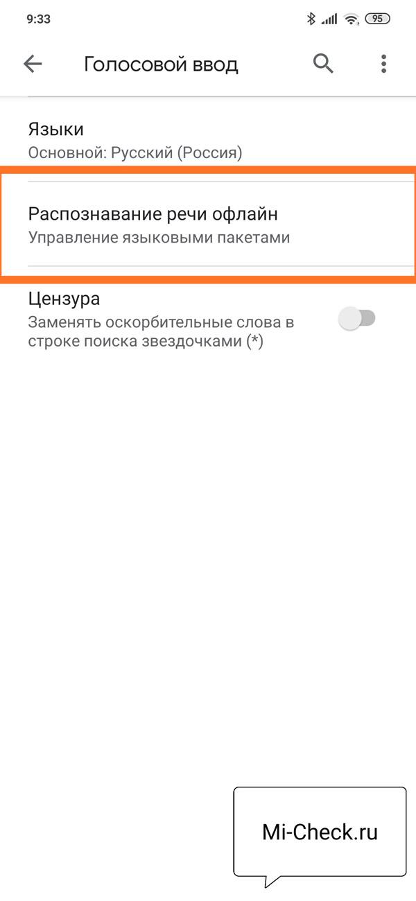 Меню для скачивания языковых пакетов распознавания офлайн на Xiaomi