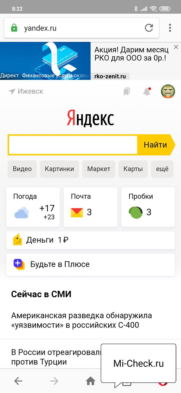 Запущенный браузер Opera