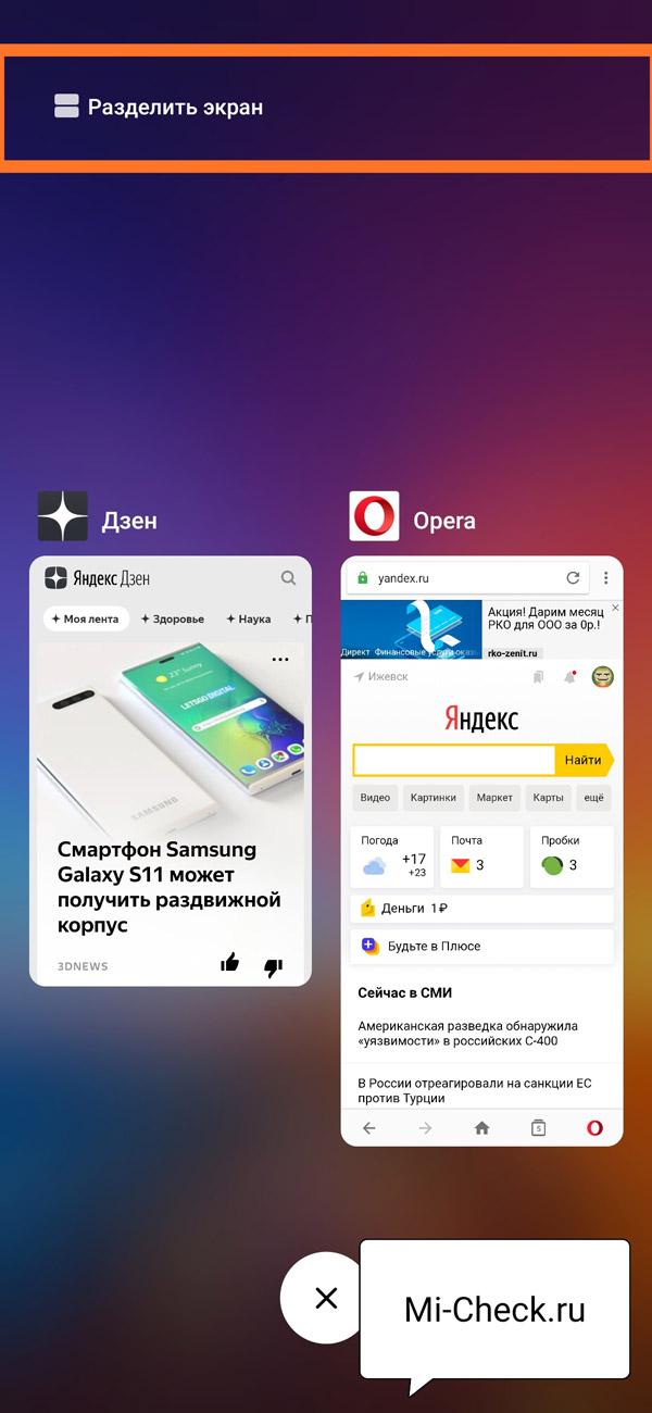 Список запущенных приложений на Xiaomi