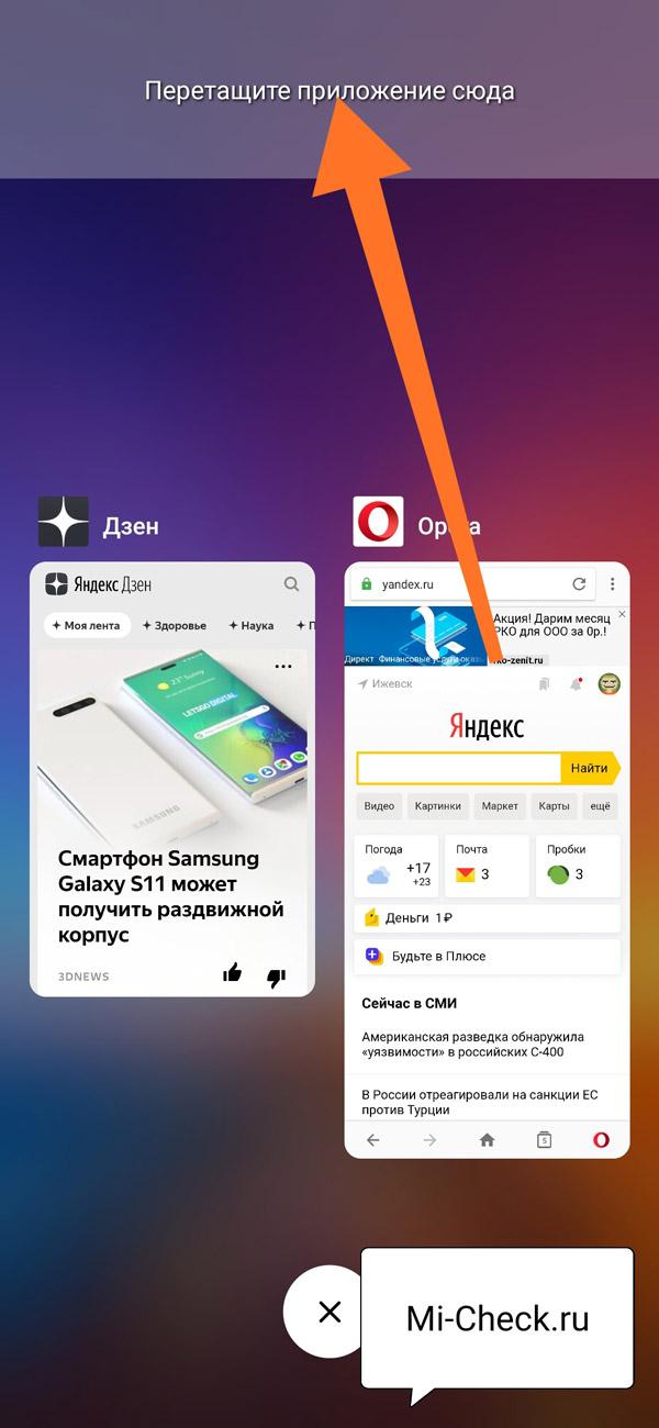 Перетаскивание приложения Opera в верхнюю часть экрана