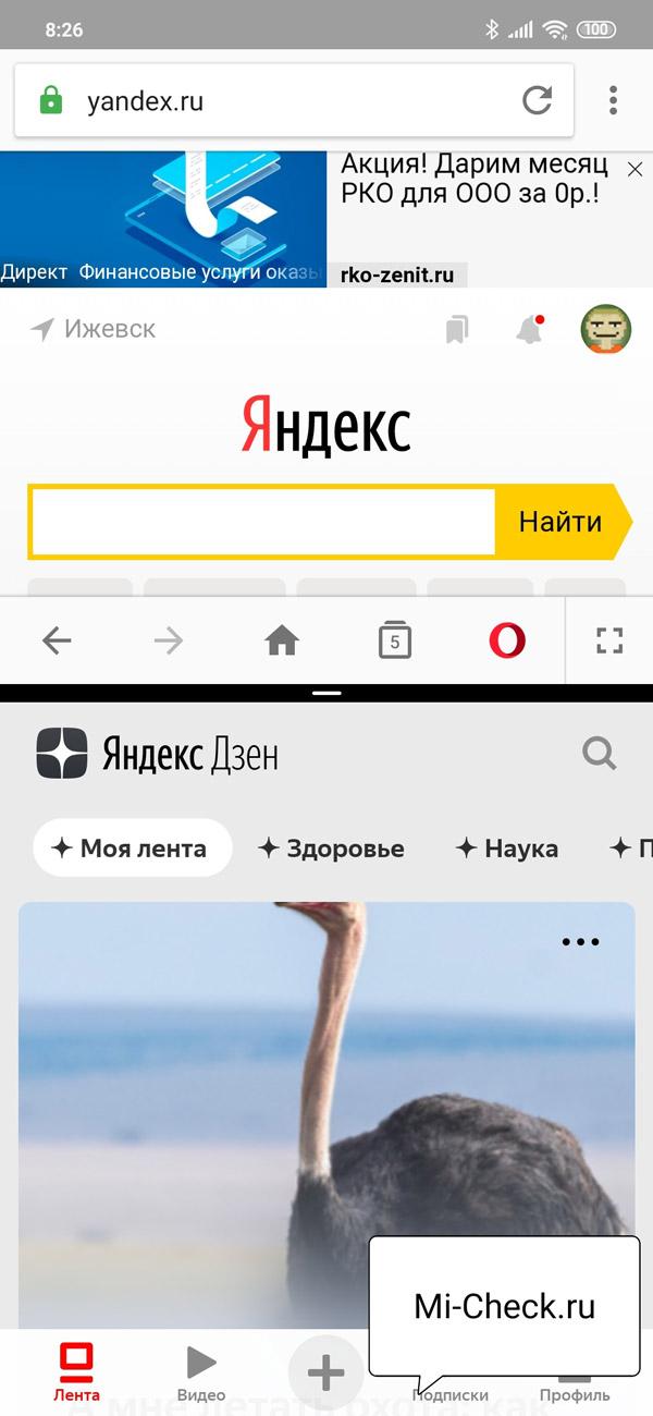 Два приложения работают одновременно на разделённом экране Xiaomi