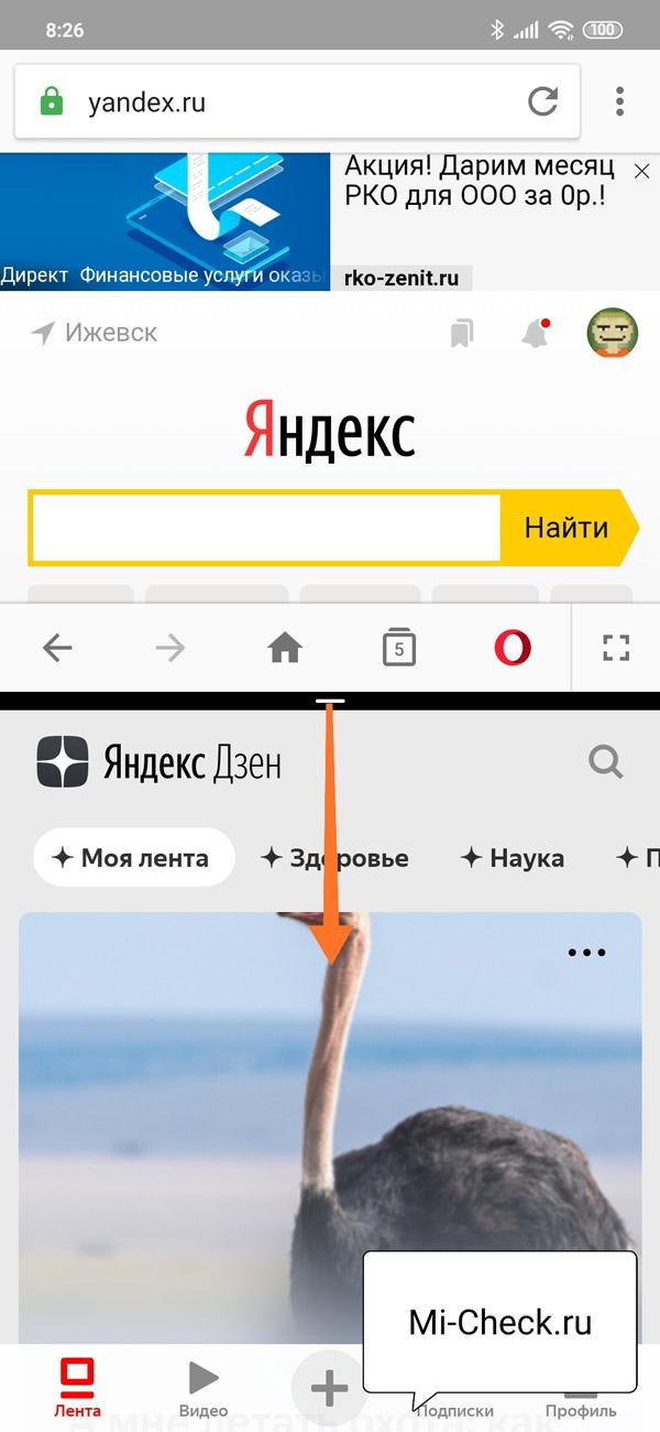 Перетягивание границы разделения экрана на Xiaomi