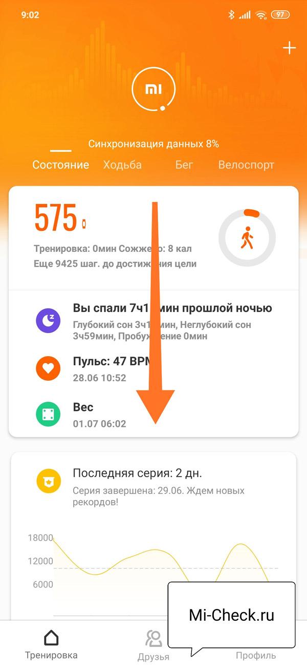 Принудительная синхронизация данных между Xiaomi Mi Band и приложением Mi Fit