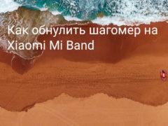 Как сбросить счётчик шагов в фитнес-браслете Xiaomi Mi Band