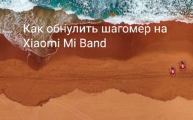 Как обнулить счётчик шагов на браслете Xiaomi Mi Band