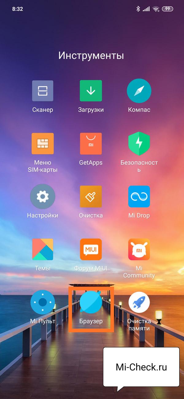 Запуск стандартного браузера на Xiaomi