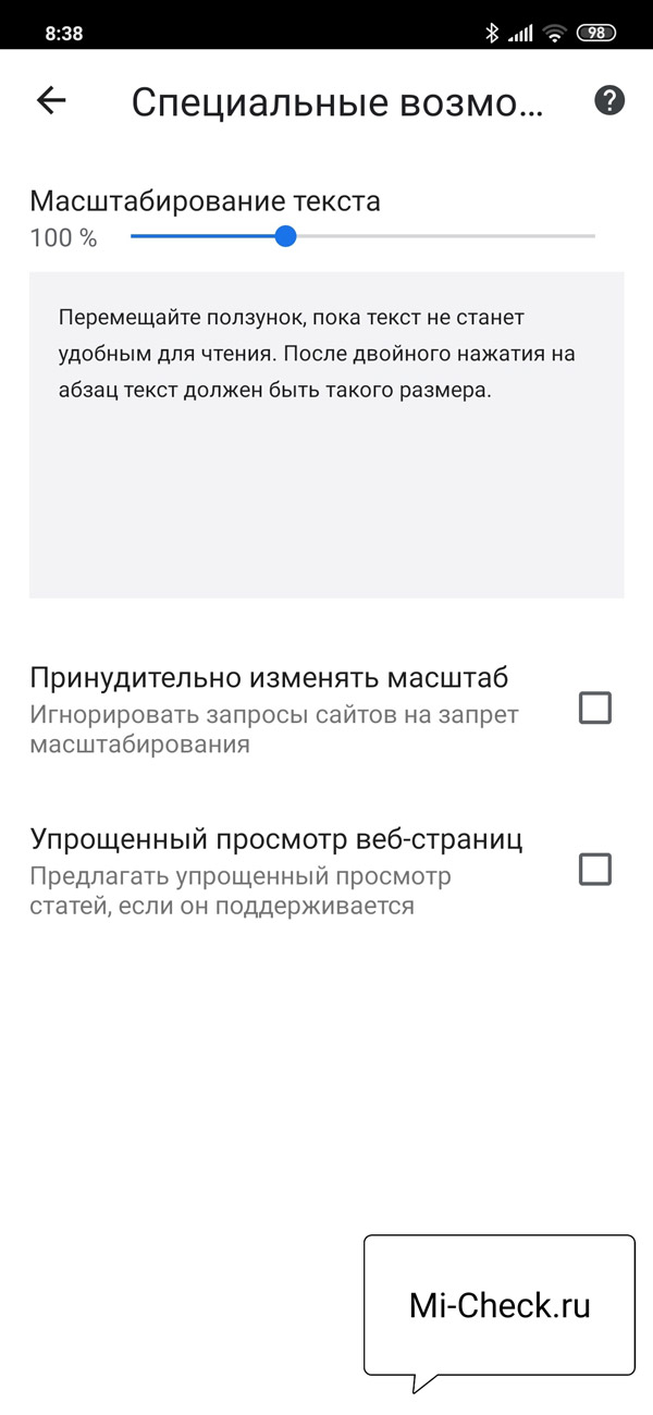 Изменение размера текста в настройках Chrome