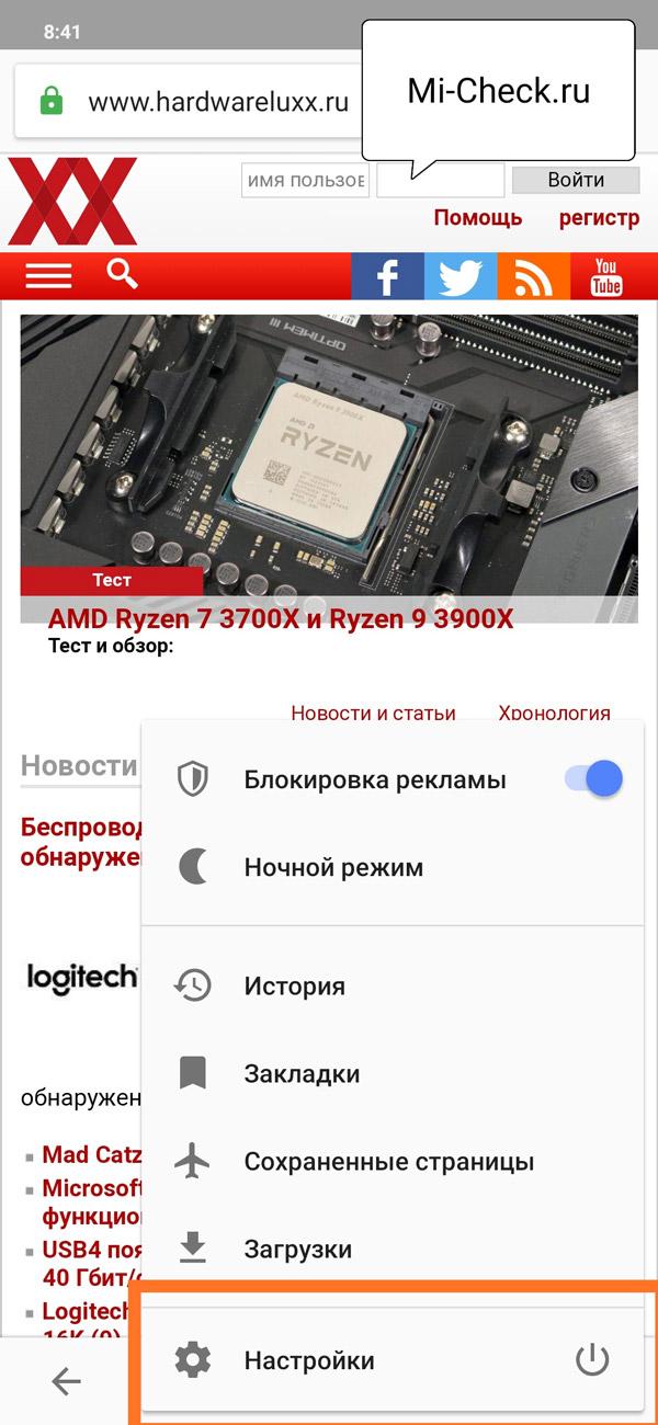 Настройки браузера Opera на Xiaomi