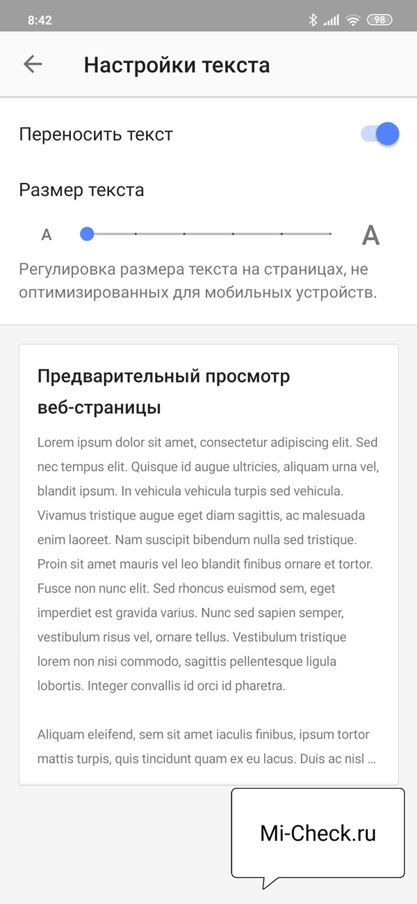Ползунок изменения размера текста в Opera на Xiaomi
