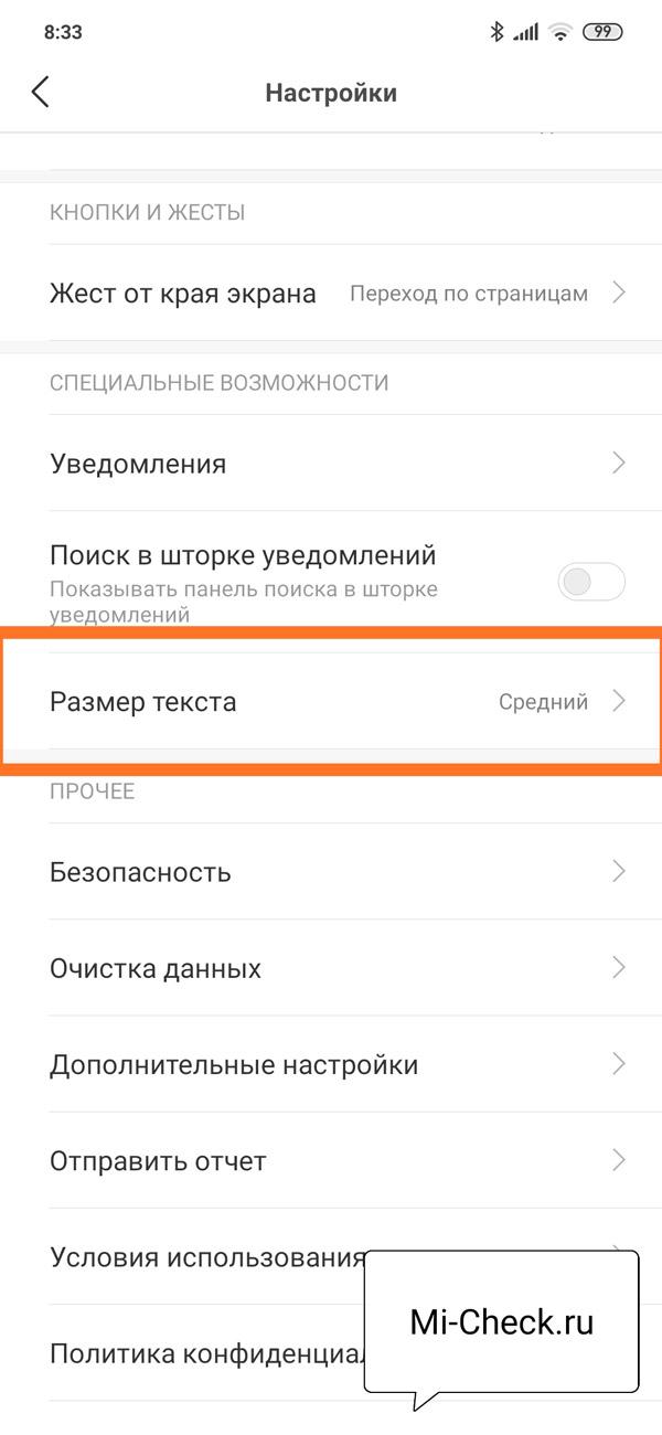 Пункт Размер Текста в настройках стандартного браузера на Xiaomi