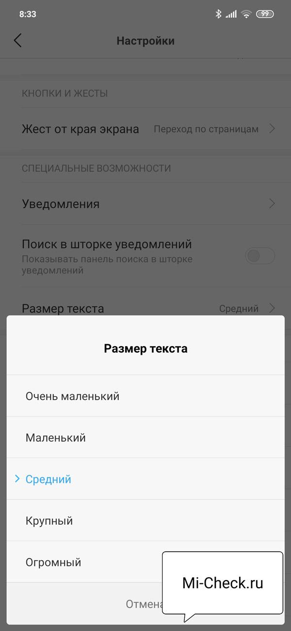 Выбор размера текста на веб-сайта в стандартном браузере на Xiaomi