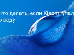 Что делать, если Xiaomi (Redmi) упал в воду: разбор, сушка в абсорбенте, проверка работоспособности